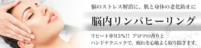 脳内リンパヒーリング│40分7,350円