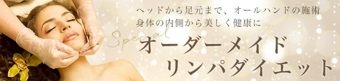 オーダーメイドリンパダイエット│120分15,000円