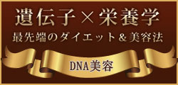遺伝子検査DNA美容