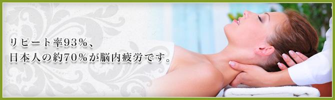 リピート率93%、日本人の約70%が脳内疲労です。